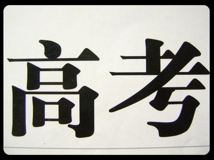 [高考励志标语条幅]高考励志押韵标语名言_押韵的高考励志标语