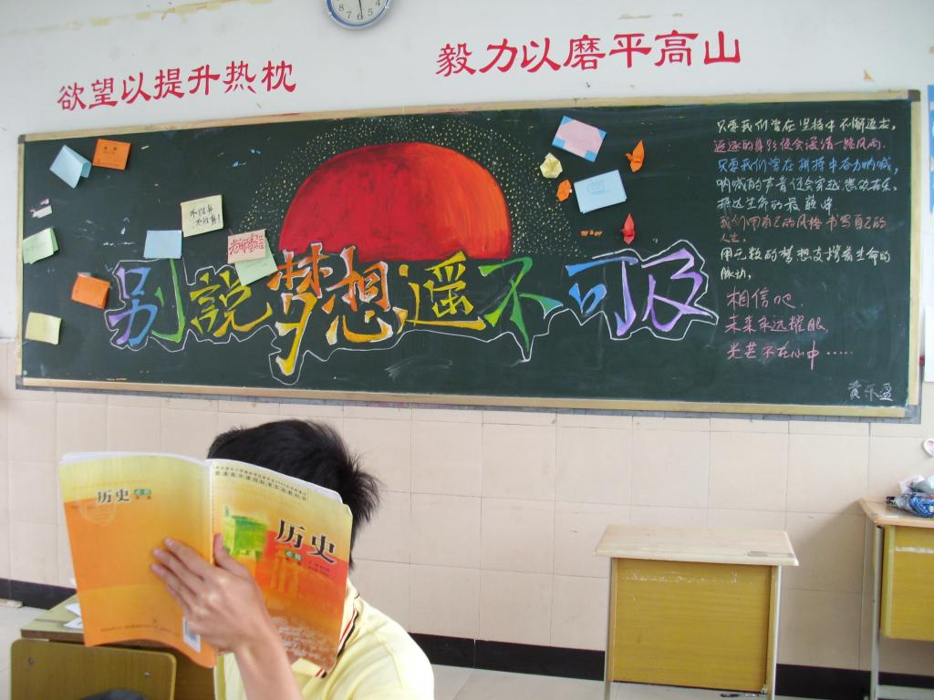有关励志高考的黑板报图片图片