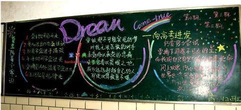 励志高考的黑板报图片_高三网