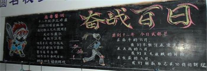 勵志高考的黑板報圖片_高三網