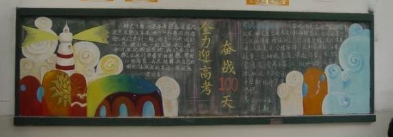 高考励志黑板报版图的黑板报版面图片_高三网
