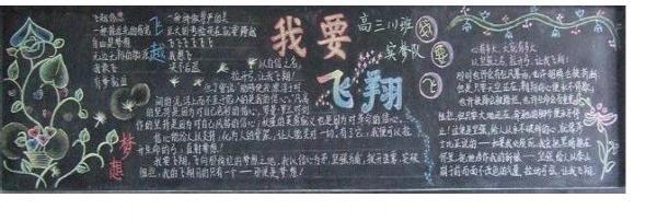高考励志板报设计 关于高考励志的黑板报图片