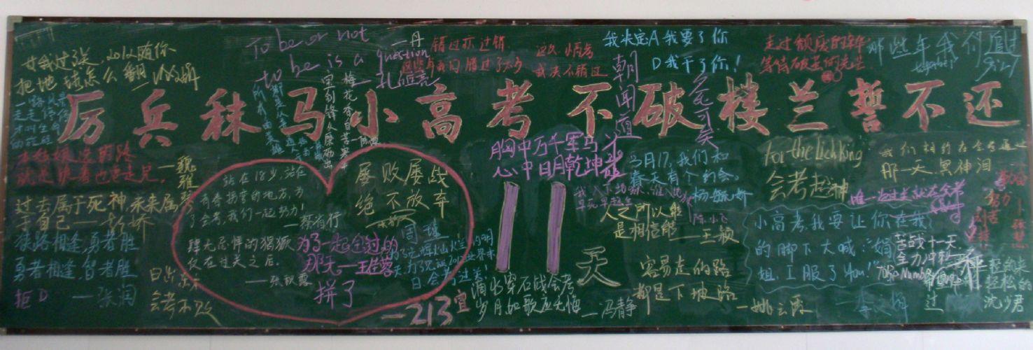 2017年高考励志为主题的黑板报图片_高三网