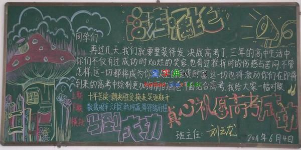 高考板报励志图片 关于高考励志黑板报的图片