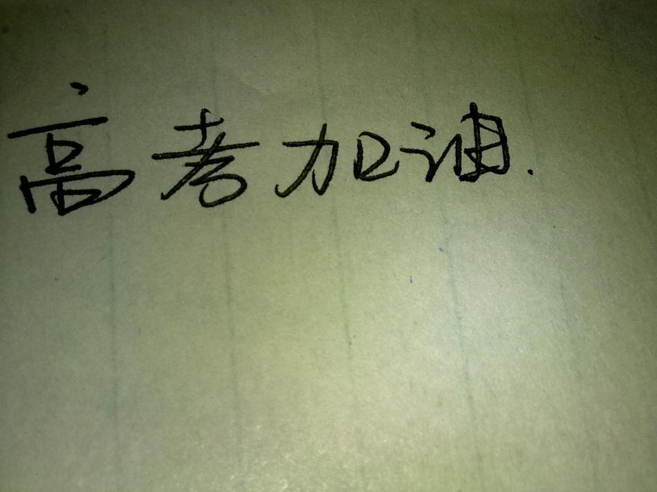 高考带字励志的背景图片