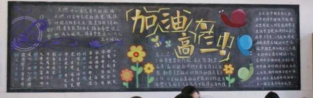 关于高考的励志点的黑板报