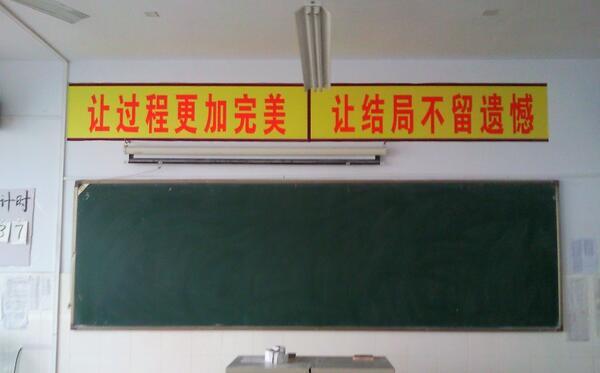 高三教室励志标语大全图片