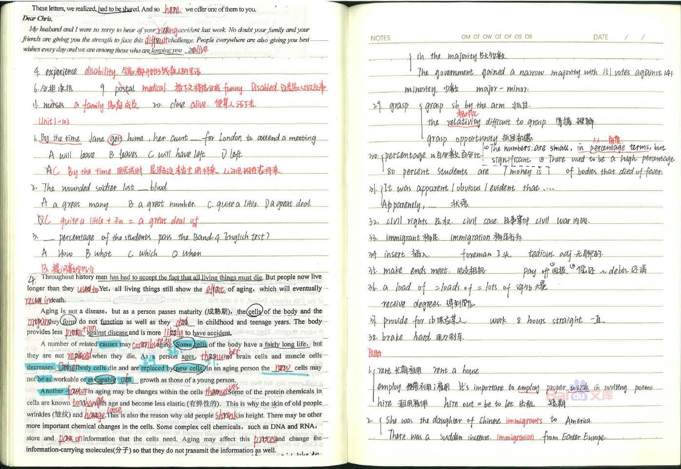 衡水中学学霸高中英语笔记