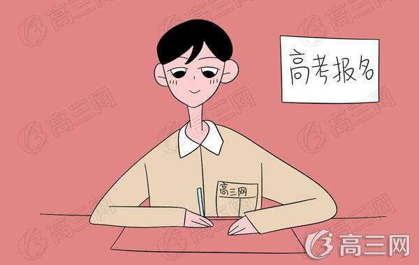 2017年北京异地高考报名条件图片