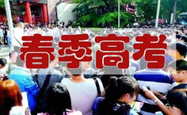上海春季高考院校名单.jpg