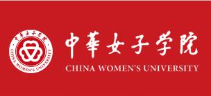 「中華女子學院」的圖片搜尋結果