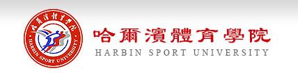 [哈尔滨体育学院2017录取分数线]哈尔滨体育学院2017年艺术类专业校考报名时间及入口