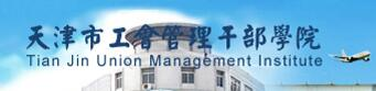 【工会工作总结2017】2017年天津市工会管理干部学院自主招生报名时间及入口