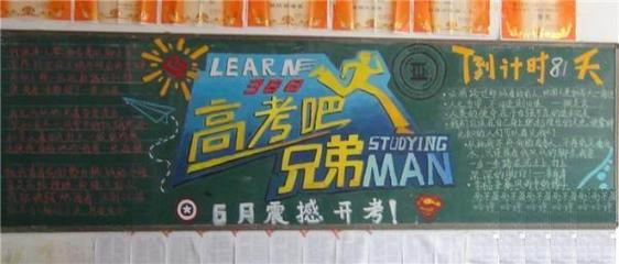 有关高考励志的黑板报版面设计图图片
