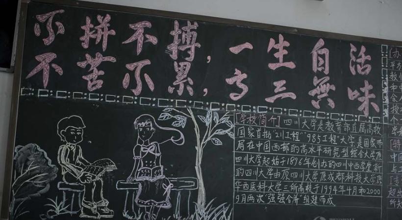 有关高考励志的黑板报版面设计图