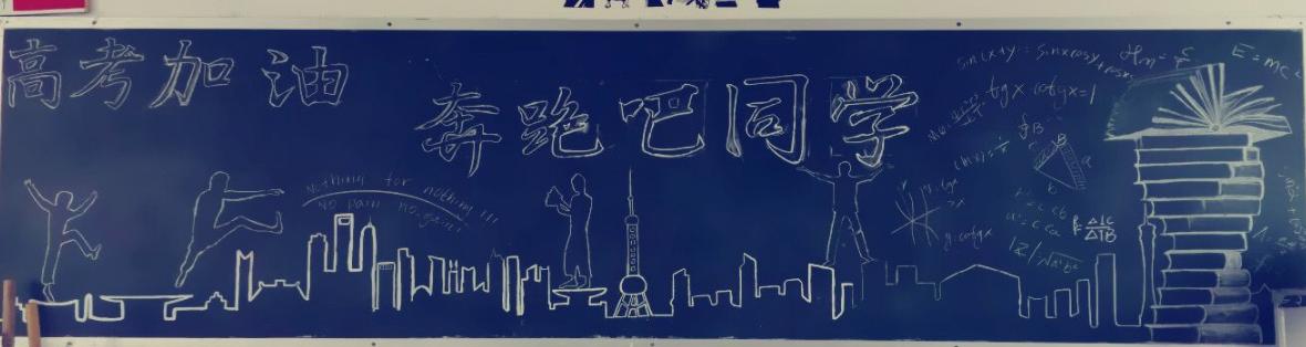 高考励志板报设计_关于高考励志黑板报的图片