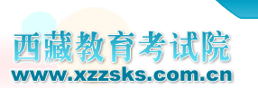 【2017年各省高考考生分布】西藏2017年艺术类联考/统考准考证打印时间及入口