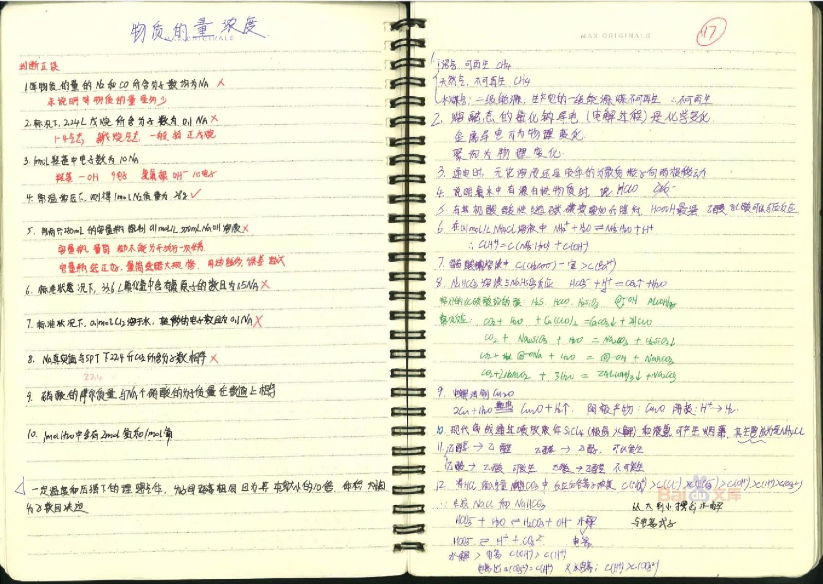 理科状元学方法_衡水中学状元手写笔记[化学]高中学霸化学笔记大全_高三网