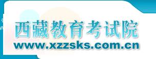 【2017年各省高考考生分布】西藏2017年编导统考/联考成绩查询时间及入口