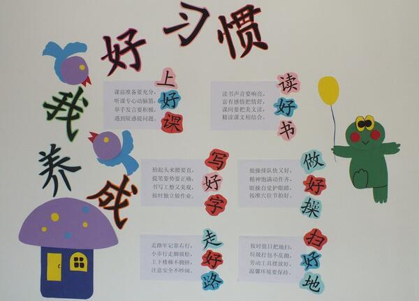 【班级文化墙设计图片素材】班级文化墙设计图片