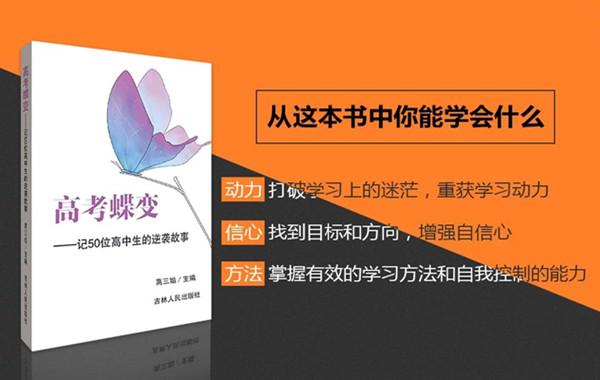 关于高考励志的书:《高考蝶变》