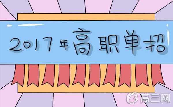 青海高等职业技术学院单独招生简章