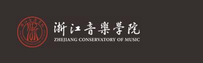 浙江音乐学院