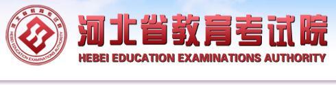 [河北青年管理干部学院官网]河北青年管理干部学院2017年单招志愿填报时间及入口