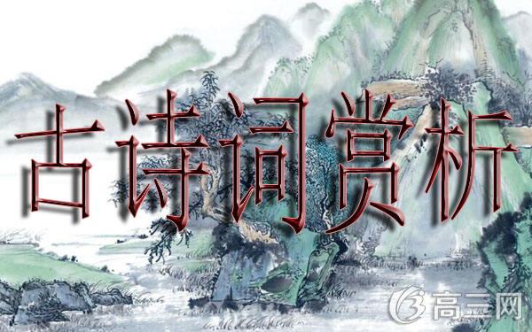古诗词全文赏析.jpg