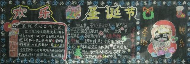 关于圣诞节的黑板报大全
