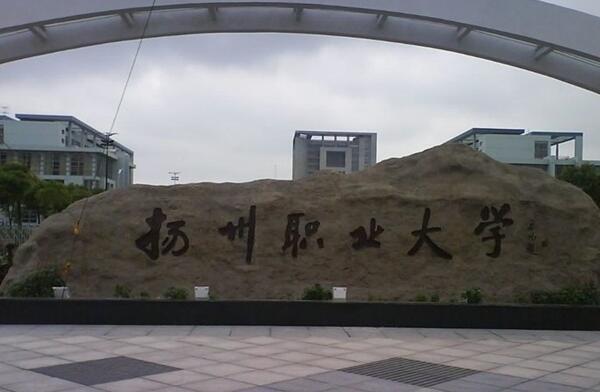 扬州市职业大学2017年提前招生报名时间及入口