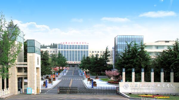 江苏安全技术职业学院2017年提前招生报名时间及入