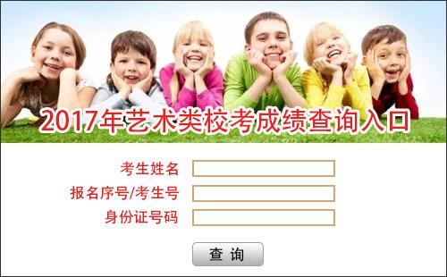 [天津体育学院2017年录取分数线]2017年天津体育学院艺术类专业校考成绩查询时间及入口