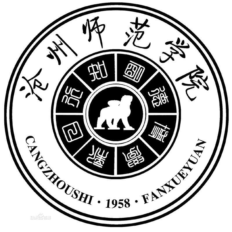 沧州师范学院排名2017年沧州师范学院排名第667名语文高中新版教材图片