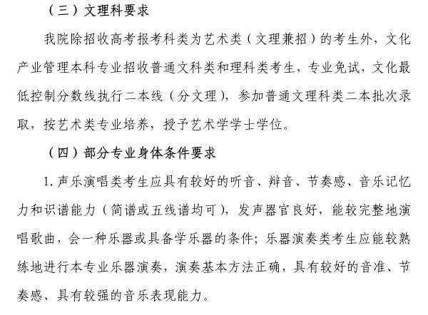 云南艺术学院本科招生网_云南艺术学院2017年本科招生简章(省内)