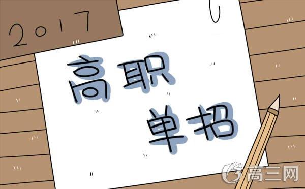 河南艺术职业学院2017单招分数线|2017年泊头职业学院单招报名时间及入口