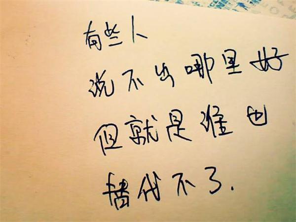 励志手写文字控图片大全_好看的手写文字控图片精选_高三网
