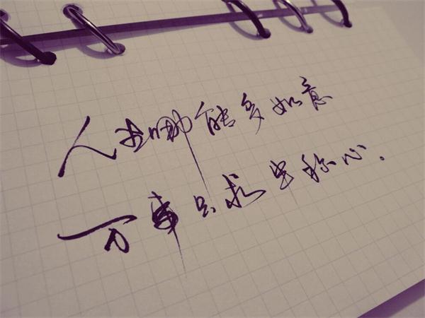 下面分享一组好看的手写文字控图片给大家欣赏,希望你们能够喜欢.