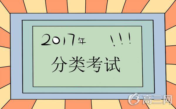 【贵阳2017年gdp】2017贵阳幼儿师范高等专科学校分类考试报名时间及入口