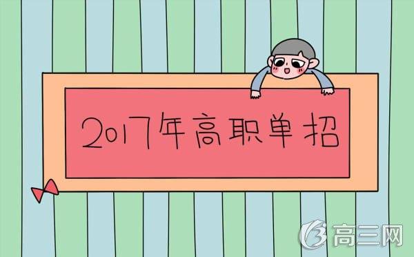 【2017年内蒙古高职单招考试时间】2017年内蒙古高职单招考试时间安排