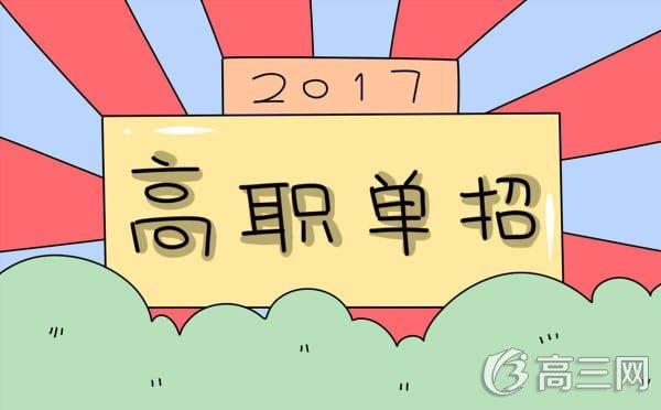 2017年河北高职单招考试时间_2017年河北高职单招考试时间安排
