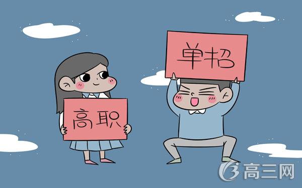 重庆工商职业学院2017录取分数线|2017年重庆电讯职业学院单招成绩查询时间及入口