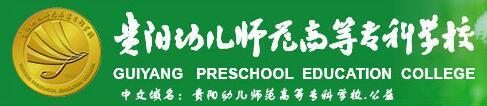 贵阳幼儿师范高等专科学校分类考试成绩查询入口