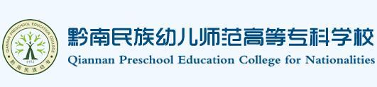 黔南民族幼儿师范高等专科学校分类考试成绩查询入口