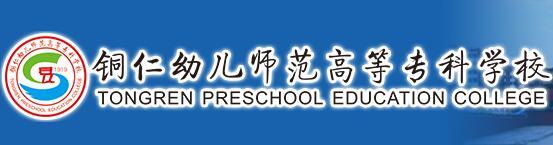 铜仁幼儿师范高等专科学校分类考试成绩查询入口
