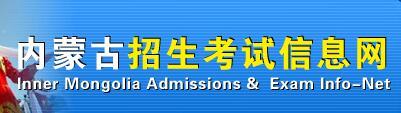 2017年内蒙古交通职业技术学院单招成绩查询_2017年内蒙古交通职业技术学院单招成绩查询时间及入口