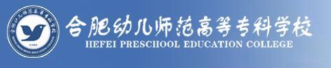 合肥幼儿师范高等专科学校分类考试成绩查询入口