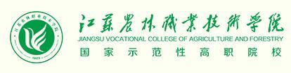江苏农林职业技术学院提前招生成绩查询入口