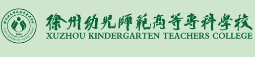 徐州幼儿师范高等专科学校提前招生成绩查询入口
