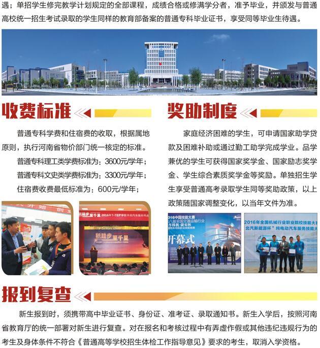 河南交通职业技术学院单独招生简章